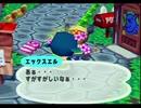 ◆どうぶつの森e+ 実況プレイ◆part197