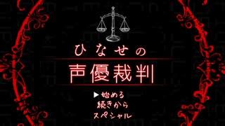 ひなせの声優裁判 1章
