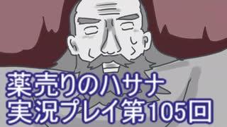 絶対弟を助けるぞ! 薬売りのハサナ実況プレイ第105回