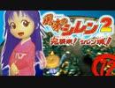 【風来のシレン2】VSヨロイグモ×100【実況初プレイ】12