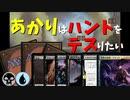 【MTGA】あかりはハンドをデスりたい in テーロス環魂記 part10