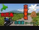 W650で九州から北海道へ!北海道ツーリング 2019 夏 8日目 利尻島編