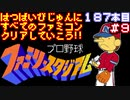 【プロ野球ファミリースタジアム】発売日順に全てのファミコンクリアしていこう!!【じゅんくりNo187_9】