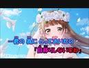 【ニコカラ】愛に出会い恋は続く《HoneyWorks》(Off Vocal)-3