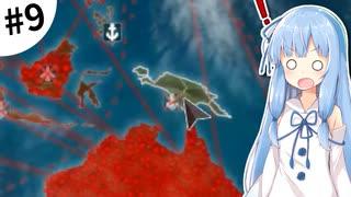 【Plague inc.】琴葉葵が感染症を語りながら世界を滅ぼす #9【VOICEROID実況】