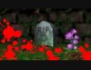 私のお墓の前で・・・【バンジョーとカズーイの大冒険♯8】