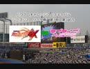 【PCFシーズン2リーグ戦】《PDC》戦記絶唱シンフォギアvsラブライブ!サンシャイン!!Part1