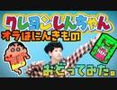 【クレヨンしんちゃん】オラはにんきもの踊ってみた【リアルアキバボーイズ ゾマ】