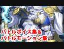 Fate/Grand Order ゼウス バトルボイス集&宝具(EXアタック)&バトルモーション集