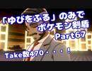 【ポケモン剣盾】「ゆびをふる」のみでポケモン【Part67】【VOICEROID実況】(みずと)