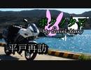 【ゆかりとARIA姉妹と一緒に 】ボクノタビ  ~平戸再訪~