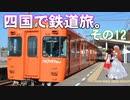 ゆかれいむの四国で鉄道旅。その12(伊予鉄道駅めぐりその3)