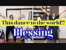 【世界に届け!!】Blessing踊ってみた【PtK】