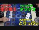 【限定】ゲーム実況者一般常識クイズ!