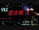 『VE2』雪合戦!inバーチャルキャスト!