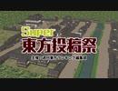【東方爆速】『Super東方投稿祭』開幕!
