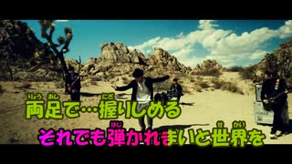【ニコカラ】FIRE GROUND《ヒゲダン》(On Vocal)±0
