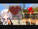 【Minecraft】ヴィーガンをめざせ! #8【VOICEROID実況】