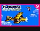 ナスカの天空遺跡でジャンプジャンプ!ガイア幻想記実況[9日目]