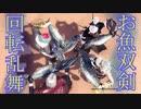 """【MHWI】ディノバルド キレアジセーバー4人 2'47""""28"""