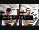 【歌ってみた(TVsize)】かぐや様は告らせたい 2期 OP 「DADDY!DADDY!DO!feat.鈴木愛理/鈴木雅之」