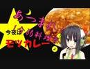 【あつまれ!1分弱料理祭】今夜は モツカレーよ!41飯目