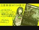 【MTGA】0206_ずん子inアリーナ【VOICEROID実況】