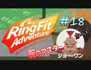 【実況】ゲームするだけでフィットネス!?#18【リングフィットアドベンチャー】