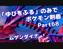 【ポケモン剣盾】「ゆびをふる」のみでポケモン【Part68】【VOICEROID実況】(みずと)