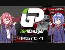 【iGP Manager】鳴花姉妹はタイトルを目指す Part4【鳴花姉妹実況】