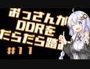 【VOICEROID実況】おっさんがDDRをだらだら踏む【DDR A20】#11