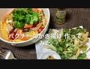 【パンツマン料理祭】パクチーのかき揚げとトムヤム風スープパスタ  作ってみた