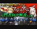弦巻マキと紲星あかりのアッシュアームズ紹介2(編成/カスタマイズ編)
