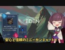 【One Step From Eden】One Step From Touhoku #1【VOICEROID実況】