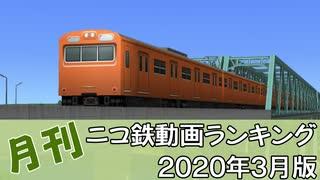 【A列車で行こう】月刊ニコ鉄動画ランキング2020年3月版