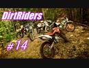 【DirtRiders】増量!佐竹鉄塔道【#14】