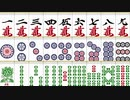 【AviUtl】麻雀牌を表示するスクリプト
