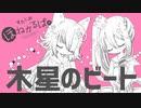 木星のビート - ナユタン星人 / 歌ってみた【すたじお:ほねかるば→】