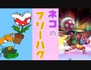 【パックンフラワー対戦動画】ネコのフリーハグ その他【スマブラSP】