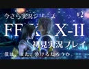 いまさらながらFF X. X-Ⅱを初見実況プレイ part2