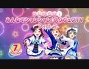 みんなでシャンシャン♪スクフェスTV~7周年記念スペシャル~【2/2】
