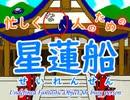 【東方爆速】忙しくない人のための星蓮船【1分動画】