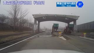 【車載動画】青森空港有料道路+V