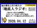 福山雅治と荘口彰久の「地底人ラジオ」  2020.04.12
