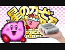 【星のカービィ スーパーデラックス】ミニスーファミのゲーム全部少しずつ実況プレイ【17】