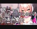 【にじさんじ切り抜き】おニュイ『LIFE is STRANGE』つまみ食い