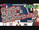 【雀魂】異次元麻雀を行う予選Jグループに対して阿鼻叫喚の実況席【にじさんじ最強雀士決定戦】