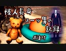 【Slender: The Arrival】怪人長身スーツ男の記録 おまけ【ゲーム実況】