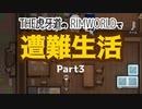 【ゆっくり実況】THE 虎牙道のRIMWORLDで遭難生活  Part3【SideM】