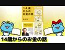 「14歳からのお金の話(池上彰)」をわかりやすく解説!